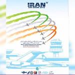 حضور ستاد ویژه توسعه فناوری نانو در نهمین نمایشگاه بینالمللی هوایی ایران با عرضه بیش 5 محصول نانویی