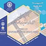 هشتمین کنفرانس سلولهای خورشیدی نانوساختار
