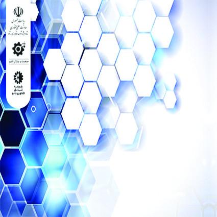معرفی برخی از پروژههای موفق صنعتی در زمینه فناوری نانو