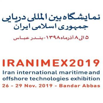 نمایشگاه بینالمللی صنایع دریایی