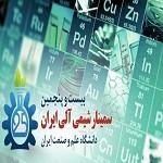 گزارشی از بیست و پنجمین سمینار شیمی آلی ایران