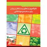 نانو کامپوزیت های زیست تخریب پذیر برای بسته بندی مواد غذایی
