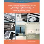 مروری بر کاربردهای نانوپوششهای سخت و مقاوم در صنایع ساختمان، لوازم خانگی، تزیینی و صنایع وابسته