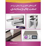 کاربردهای فناوری پلاسمای سرد در صنعت چاپ و بسته بندی