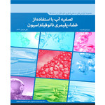 تصفیه آب با استفاده از غشاء پلیمری نانوفیلتراسیون