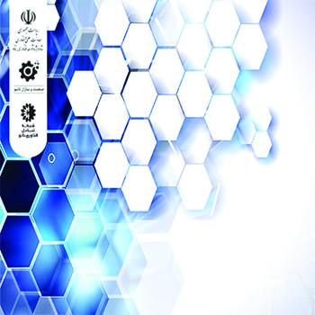 معرفی برخی از پروژههای موفق صنعتی در زمینه فناوری نانو-فصل سوم/پاییز 98