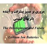 مروری بر مسیر پیشرفت و آینده باتریهای لیتیمی