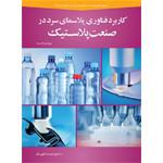 کاربرد فناوری پلاسمای سرد در صنعت پلاستیک